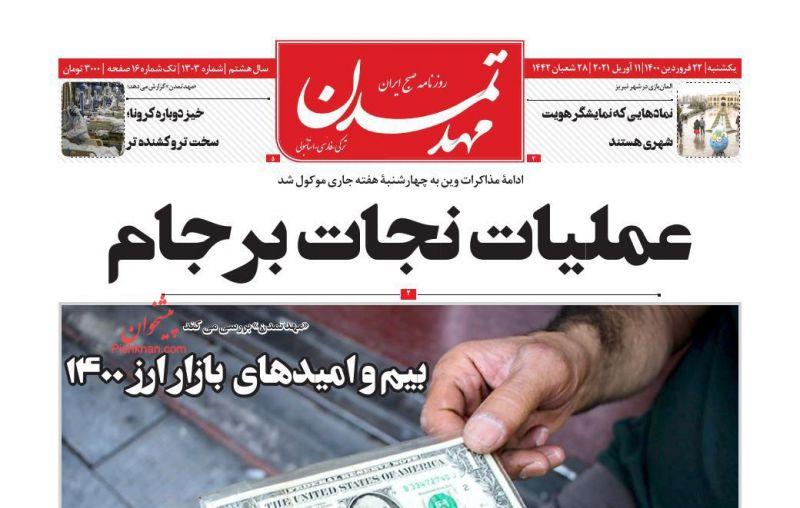 عناوین اخبار روزنامه مهد تمدن در روز یکشنبه ۲۲ فروردین