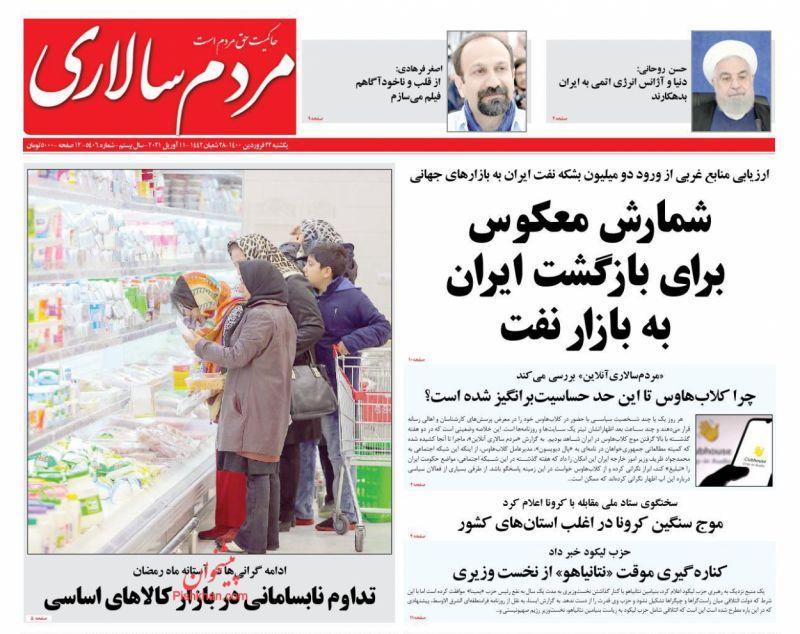 عناوین اخبار روزنامه مردم سالاری در روز یکشنبه ۲۲ فروردین