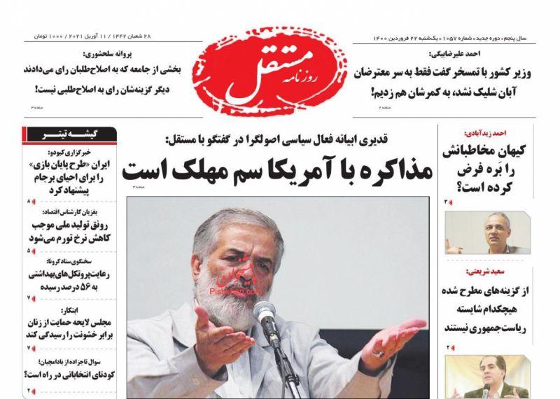 عناوین اخبار روزنامه مستقل در روز یکشنبه ۲۲ فروردین