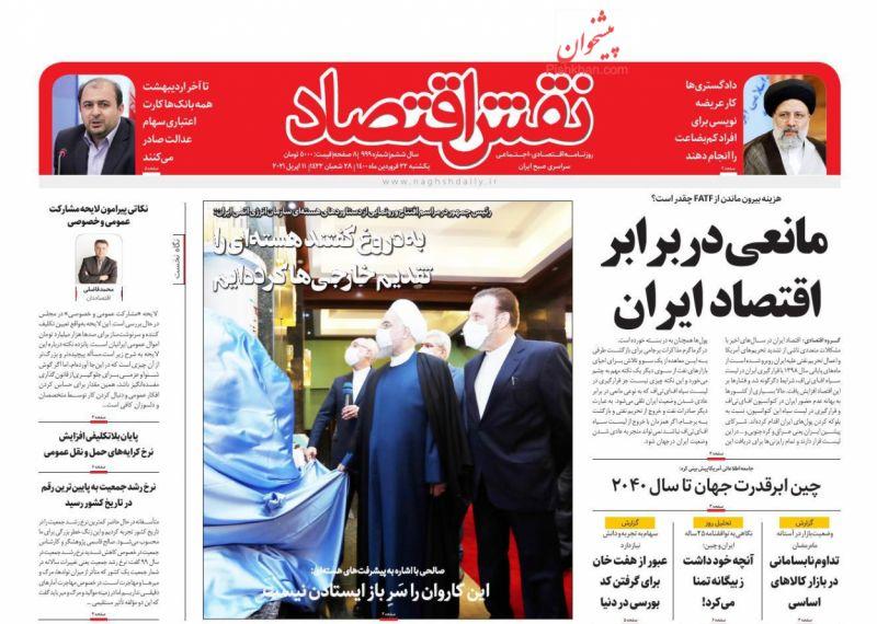 عناوین اخبار روزنامه نقش اقتصاد در روز یکشنبه ۲۲ فروردین