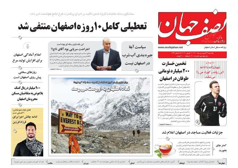 عناوین اخبار روزنامه نصف جهان در روز یکشنبه ۲۲ فروردین