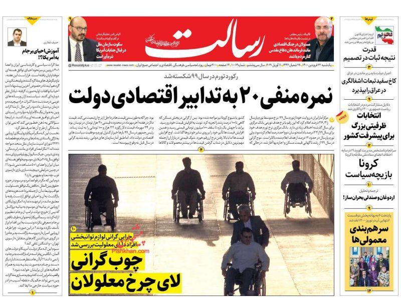 عناوین اخبار روزنامه رسالت در روز یکشنبه ۲۲ فروردین