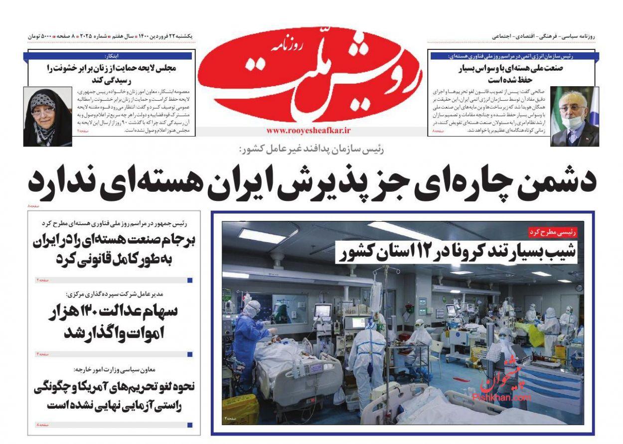 عناوین اخبار روزنامه رویش ملت در روز یکشنبه ۲۲ فروردین