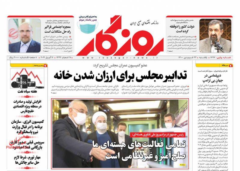 عناوین اخبار روزنامه روزگار در روز یکشنبه ۲۲ فروردین