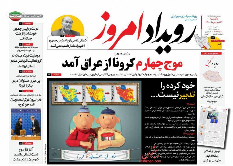 عناوین اخبار روزنامه رویداد امروز در روز یکشنبه ۲۲ فروردین