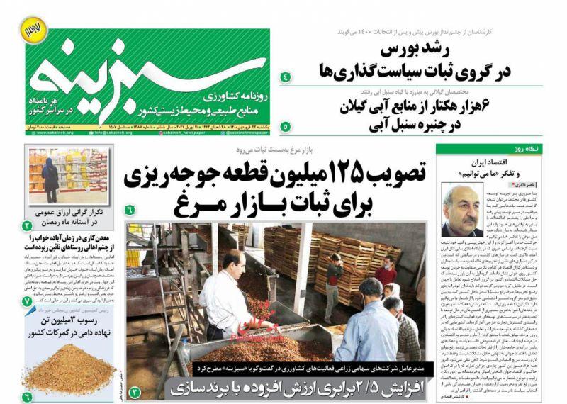 عناوین اخبار روزنامه سبزینه در روز یکشنبه ۲۲ فروردین