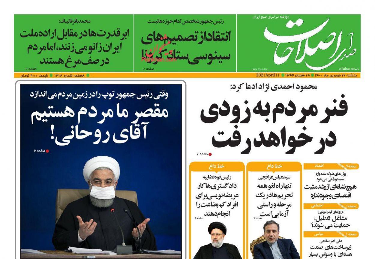 عناوین اخبار روزنامه صدای اصلاحات در روز یکشنبه ۲۲ فروردین