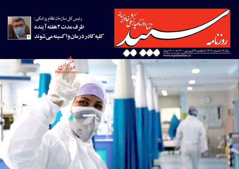 عناوین اخبار روزنامه سپید در روز یکشنبه ۲۲ فروردین