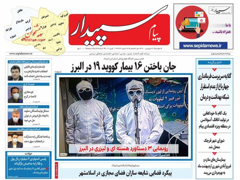 عناوین اخبار روزنامه پیام سپیدار در روز یکشنبه ۲۲ فروردین