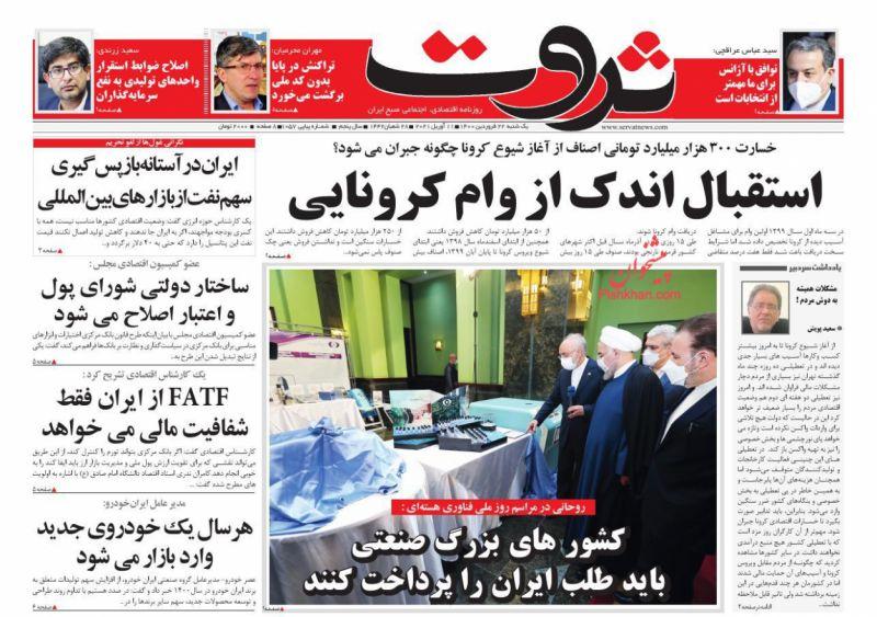 عناوین اخبار روزنامه ثروت در روز یکشنبه ۲۲ فروردین