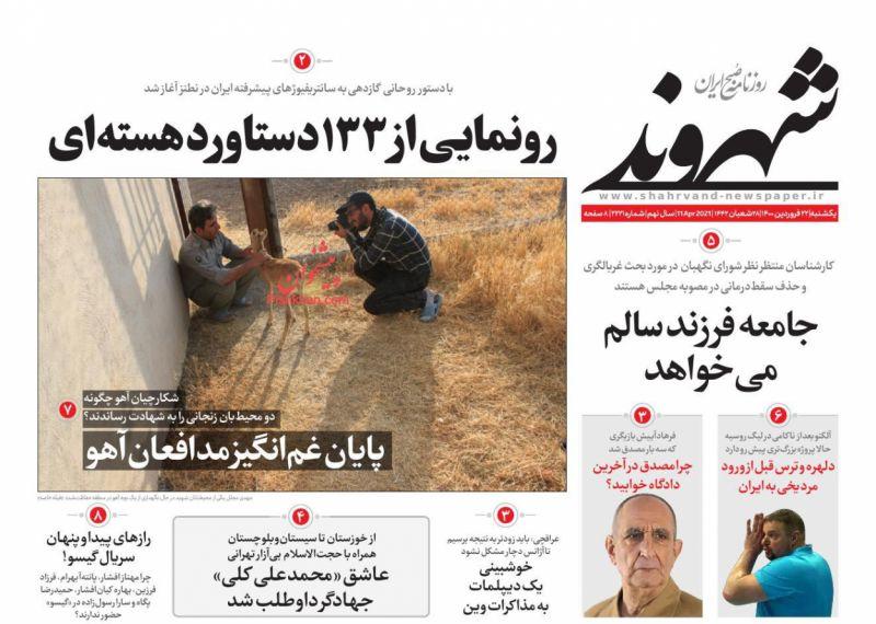 عناوین اخبار روزنامه شهروند در روز یکشنبه ۲۲ فروردين