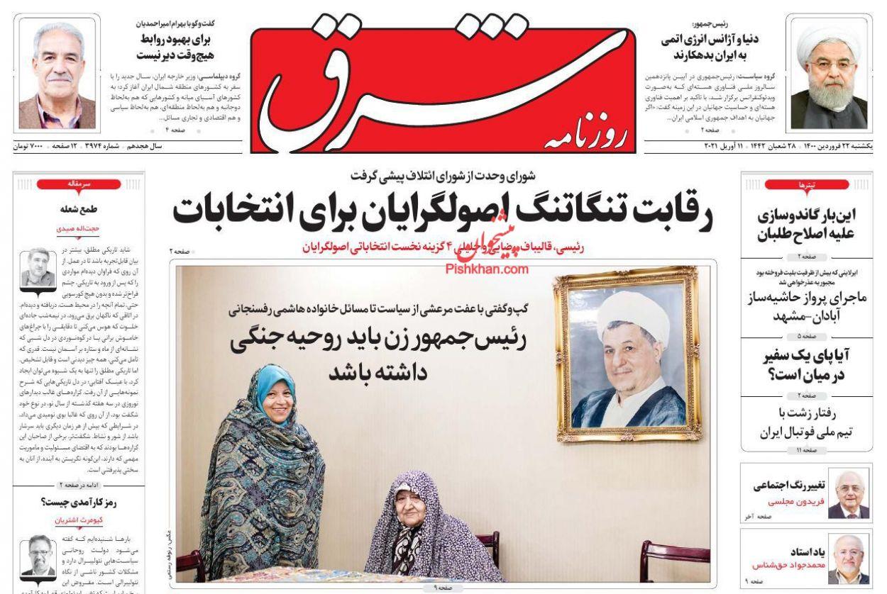 عناوین اخبار روزنامه شرق در روز یکشنبه ۲۲ فروردین