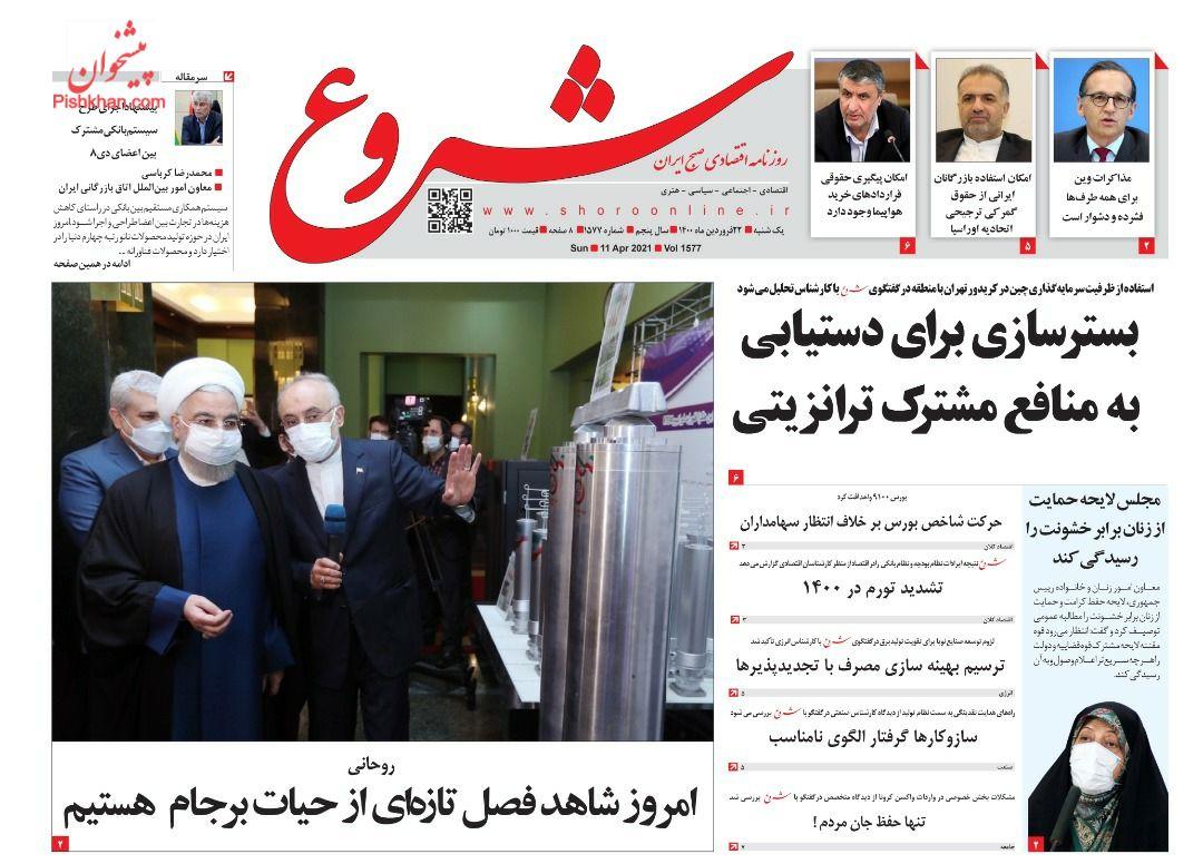 عناوین اخبار روزنامه شروع در روز یکشنبه ۲۲ فروردین