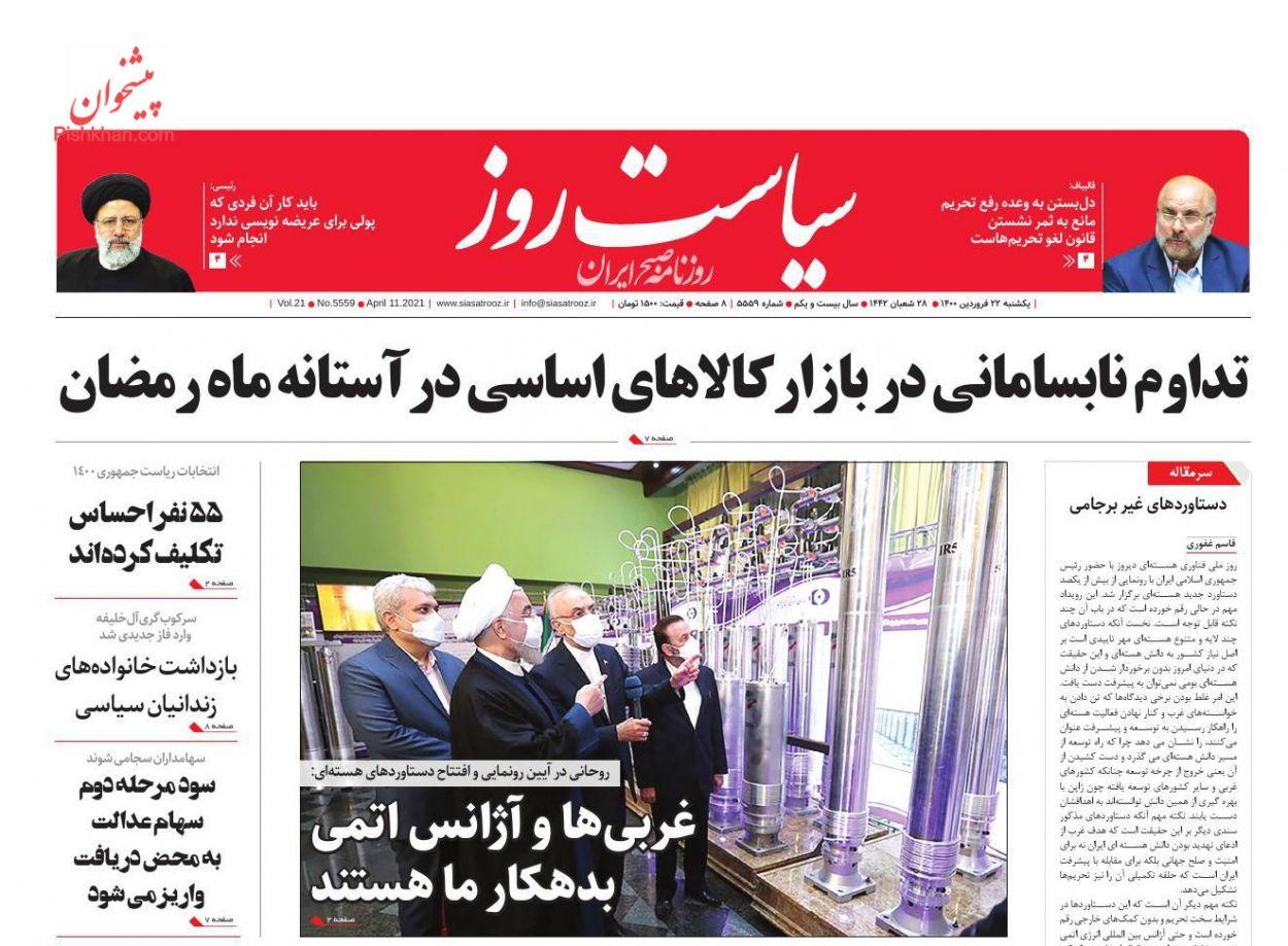 عناوین اخبار روزنامه سیاست روز در روز یکشنبه ۲۲ فروردین