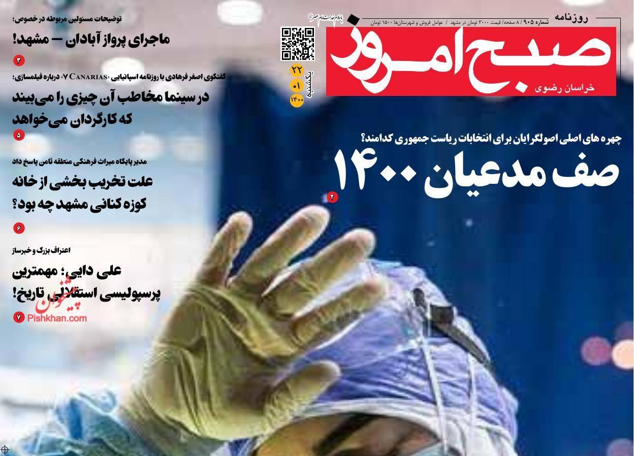 عناوین اخبار روزنامه صبح امروز در روز یکشنبه ۲۲ فروردین
