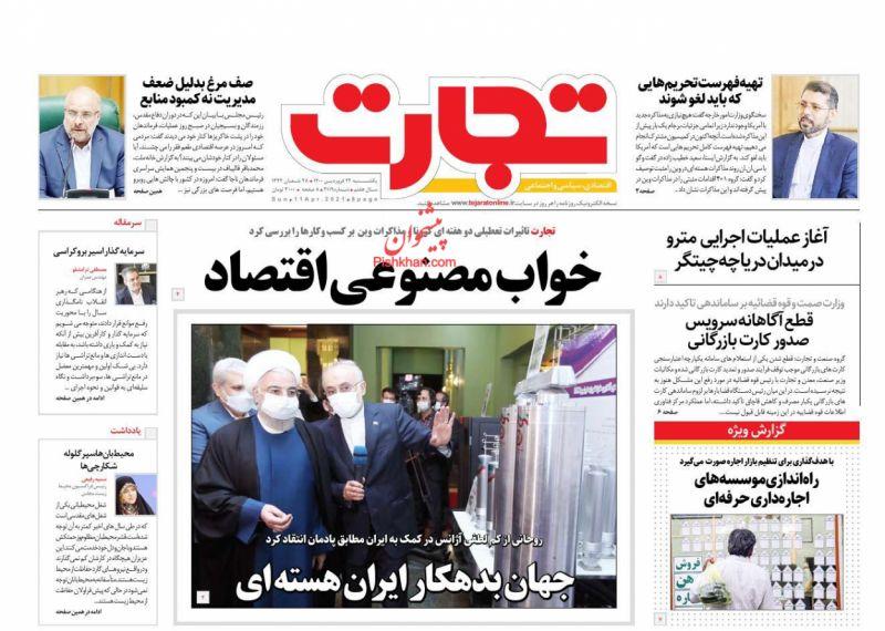 عناوین اخبار روزنامه تجارت در روز یکشنبه ۲۲ فروردین