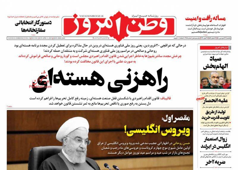 عناوین اخبار روزنامه وطن امروز در روز یکشنبه ۲۲ فروردین
