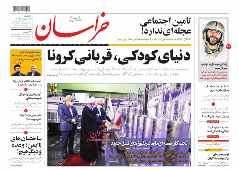 عناوین اخبار روزنامه خراسان در روز یکشنبه ۲۲ فروردین