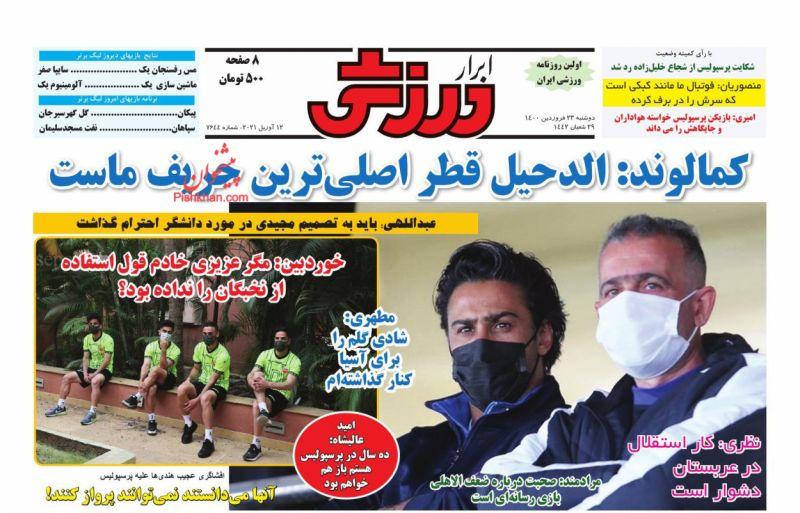 عناوین اخبار روزنامه ابرار ورزشى در روز دوشنبه ۲۳ فروردين