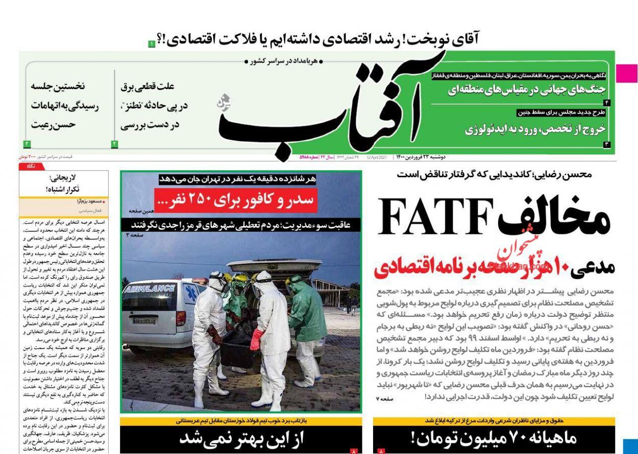 عناوین اخبار روزنامه آفتاب یزد در روز دوشنبه ۲۳ فروردین