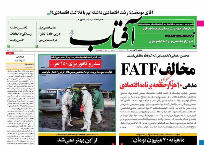 عناوین اخبار روزنامه آفتاب یزد در روز دوشنبه ۲۳ فروردين