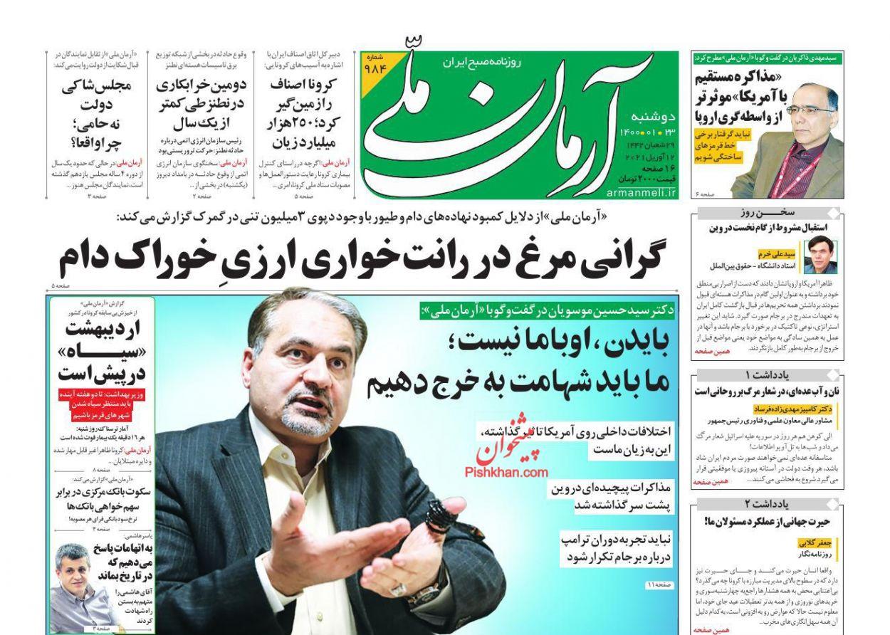 عناوین اخبار روزنامه آرمان ملی در روز دوشنبه ۲۳ فروردین