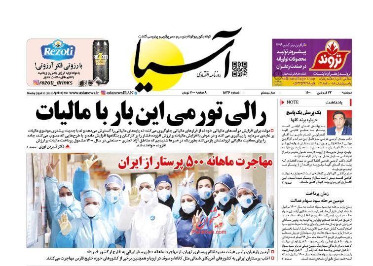 عناوین اخبار روزنامه آسیا در روز دوشنبه ۲۳ فروردين
