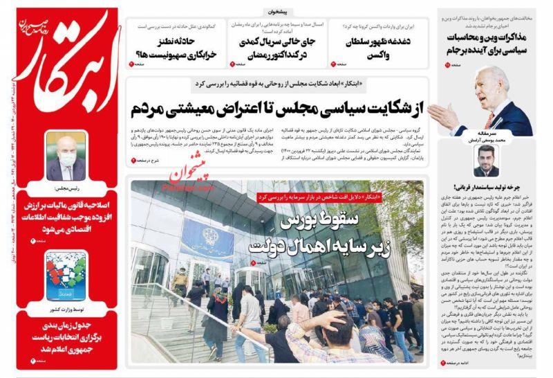 عناوین اخبار روزنامه ابتکار در روز دوشنبه ۲۳ فروردين