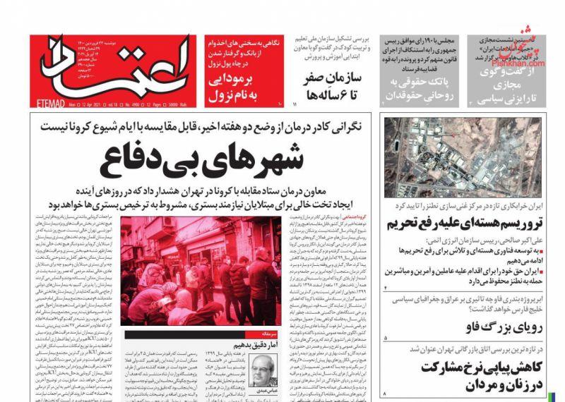 عناوین اخبار روزنامه اعتماد در روز دوشنبه ۲۳ فروردين