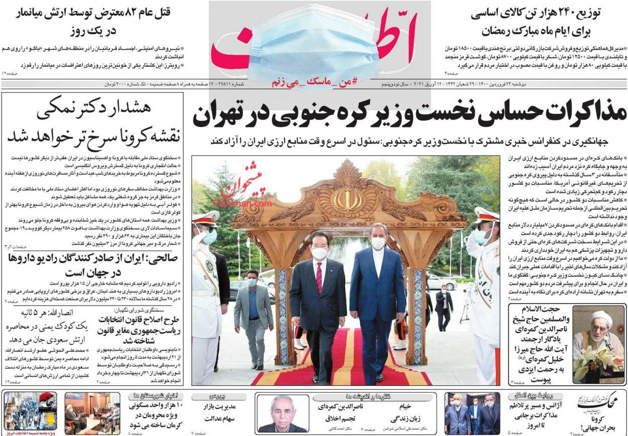 عناوین اخبار روزنامه اطلاعات در روز دوشنبه ۲۳ فروردین