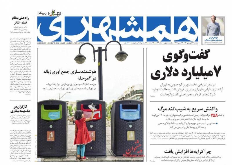 عناوین اخبار روزنامه همشهری در روز دوشنبه ۲۳ فروردين