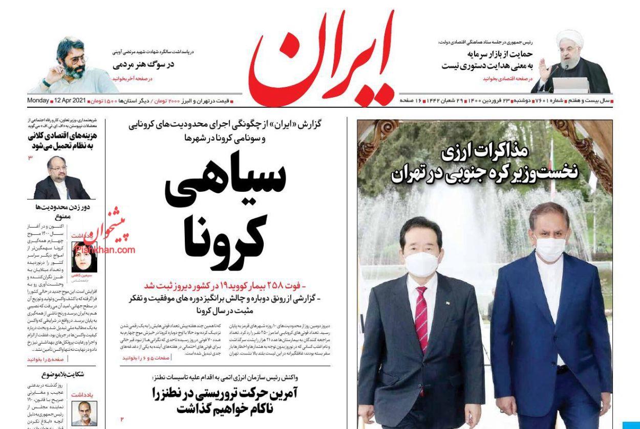 عناوین اخبار روزنامه ایران در روز دوشنبه ۲۳ فروردین