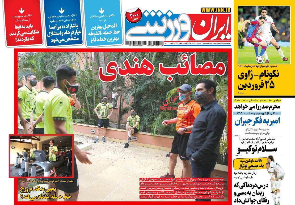 عناوین اخبار روزنامه ایران ورزشی در روز دوشنبه ۲۳ فروردین