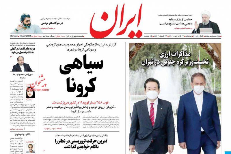عناوین اخبار روزنامه ایران در روز دوشنبه ۲۳ فروردين