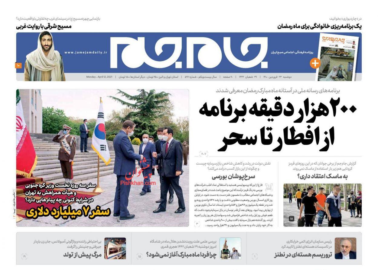 عناوین اخبار روزنامه جام جم در روز دوشنبه ۲۳ فروردین