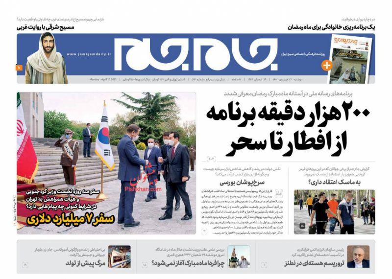 عناوین اخبار روزنامه جام جم در روز دوشنبه ۲۳ فروردين