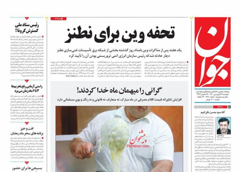 عناوین اخبار روزنامه جوان در روز دوشنبه ۲۳ فروردين