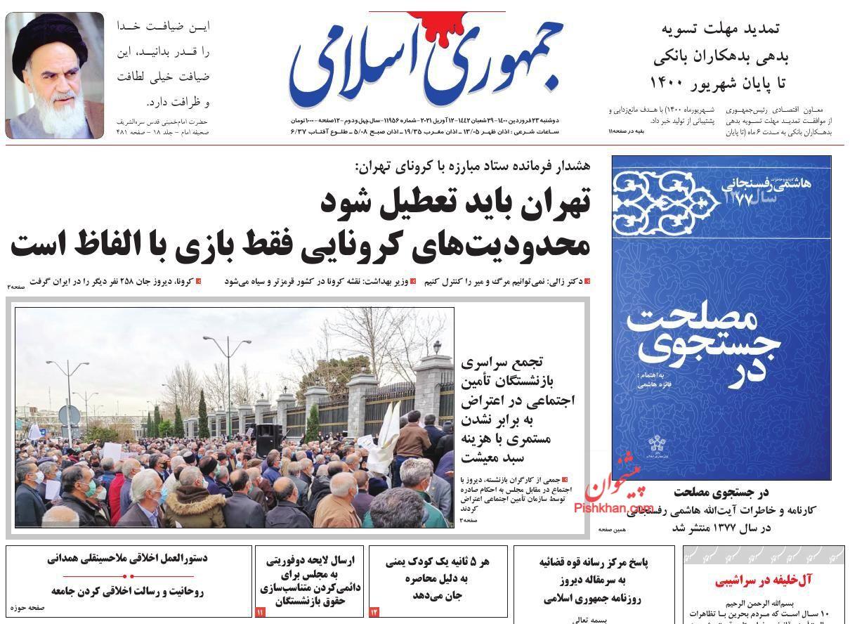 عناوین اخبار روزنامه جمهوری اسلامی در روز دوشنبه ۲۳ فروردین