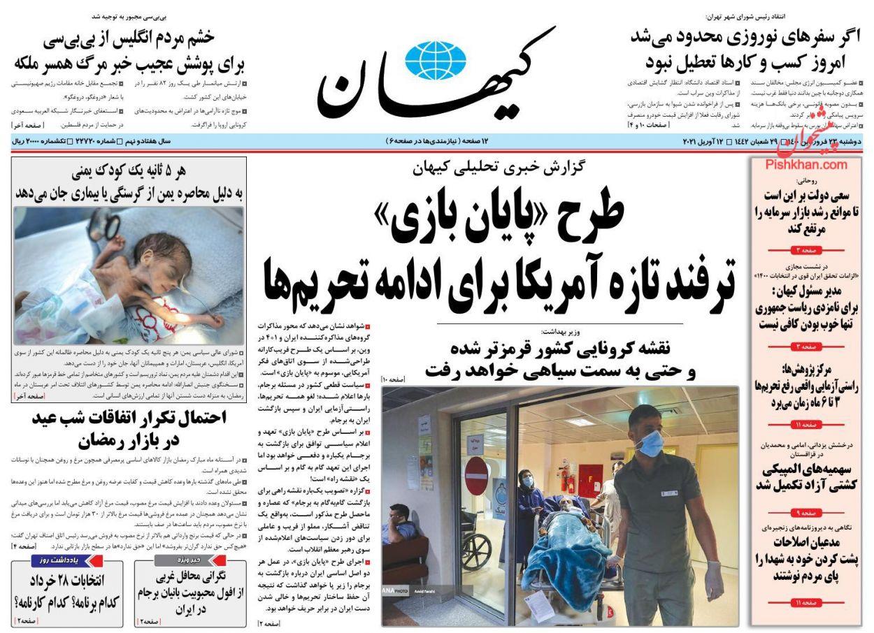 عناوین اخبار روزنامه کیهان در روز دوشنبه ۲۳ فروردین