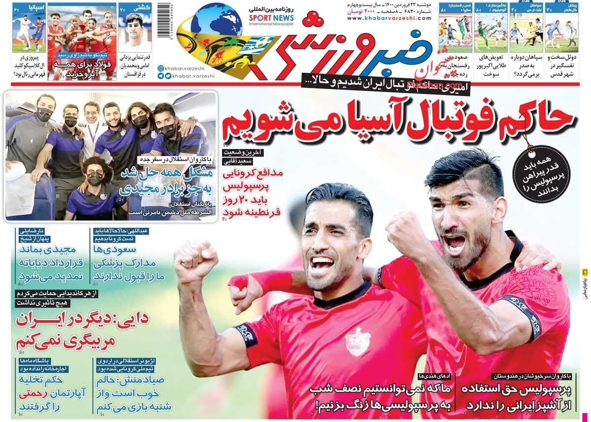 عناوین اخبار روزنامه خبر ورزشی در روز دوشنبه ۲۳ فروردین