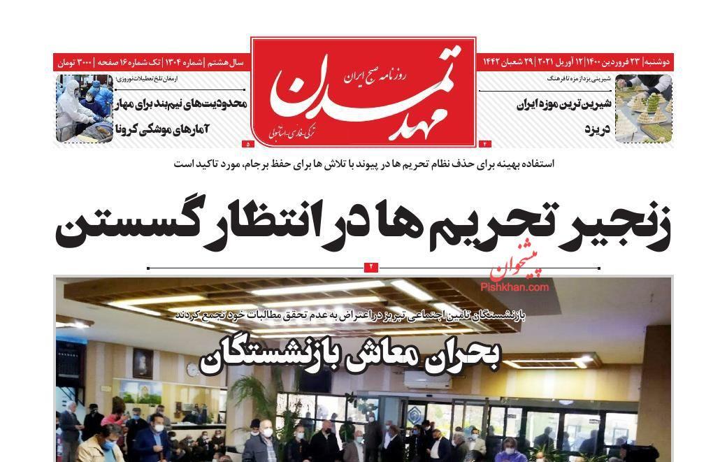 عناوین اخبار روزنامه مهد تمدن در روز دوشنبه ۲۳ فروردین