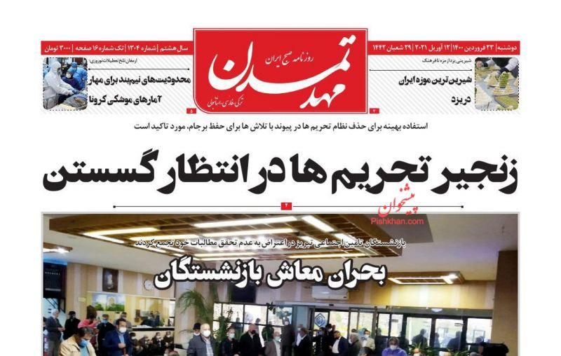 عناوین اخبار روزنامه مهد تمدن در روز دوشنبه ۲۳ فروردين