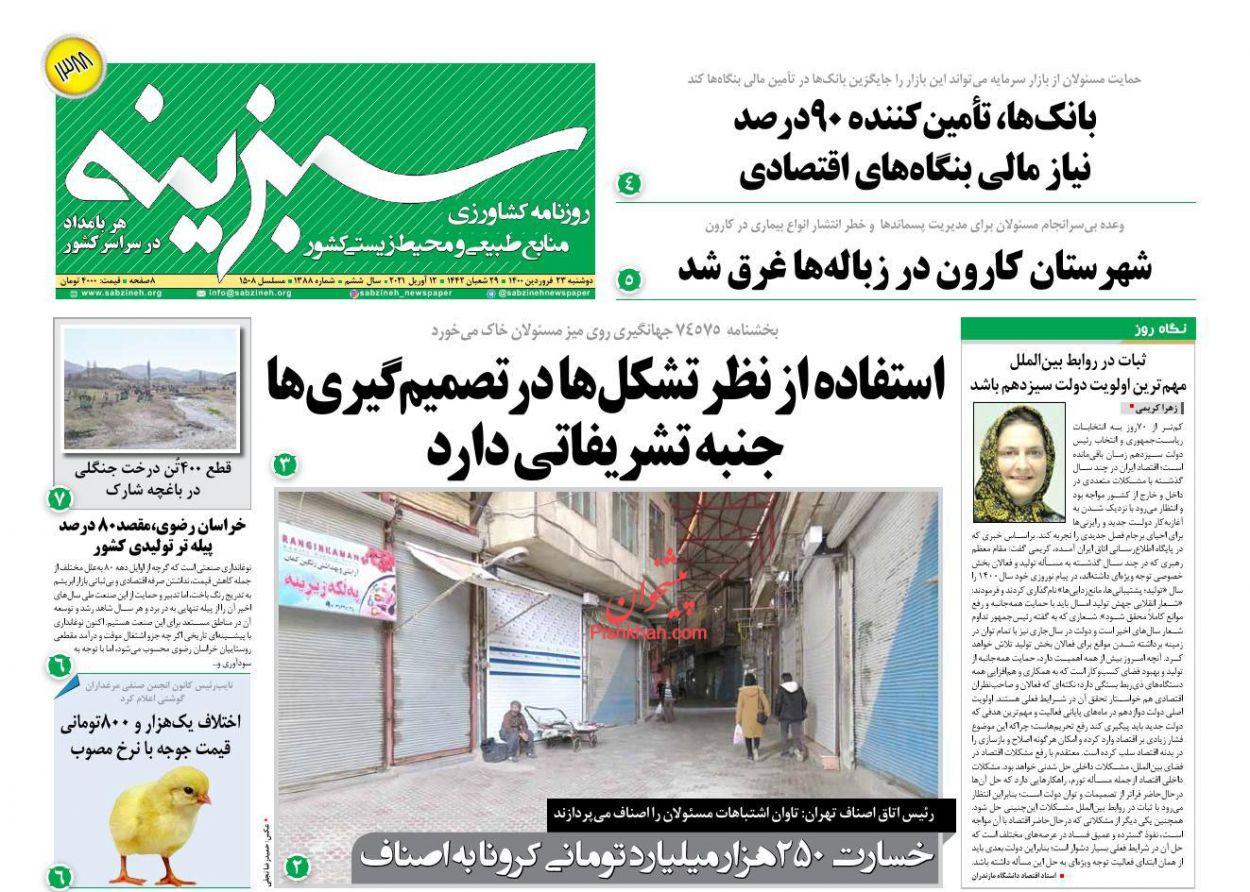 عناوین اخبار روزنامه سبزینه در روز دوشنبه ۲۳ فروردین