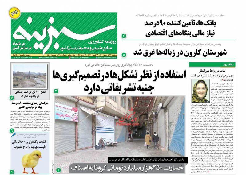 عناوین اخبار روزنامه سبزینه در روز دوشنبه ۲۳ فروردين
