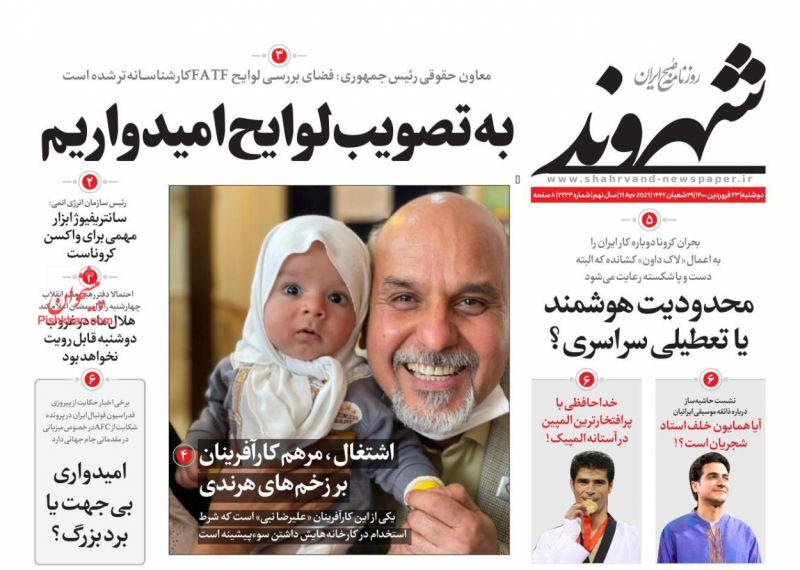 عناوین اخبار روزنامه شهروند در روز دوشنبه ۲۳ فروردين