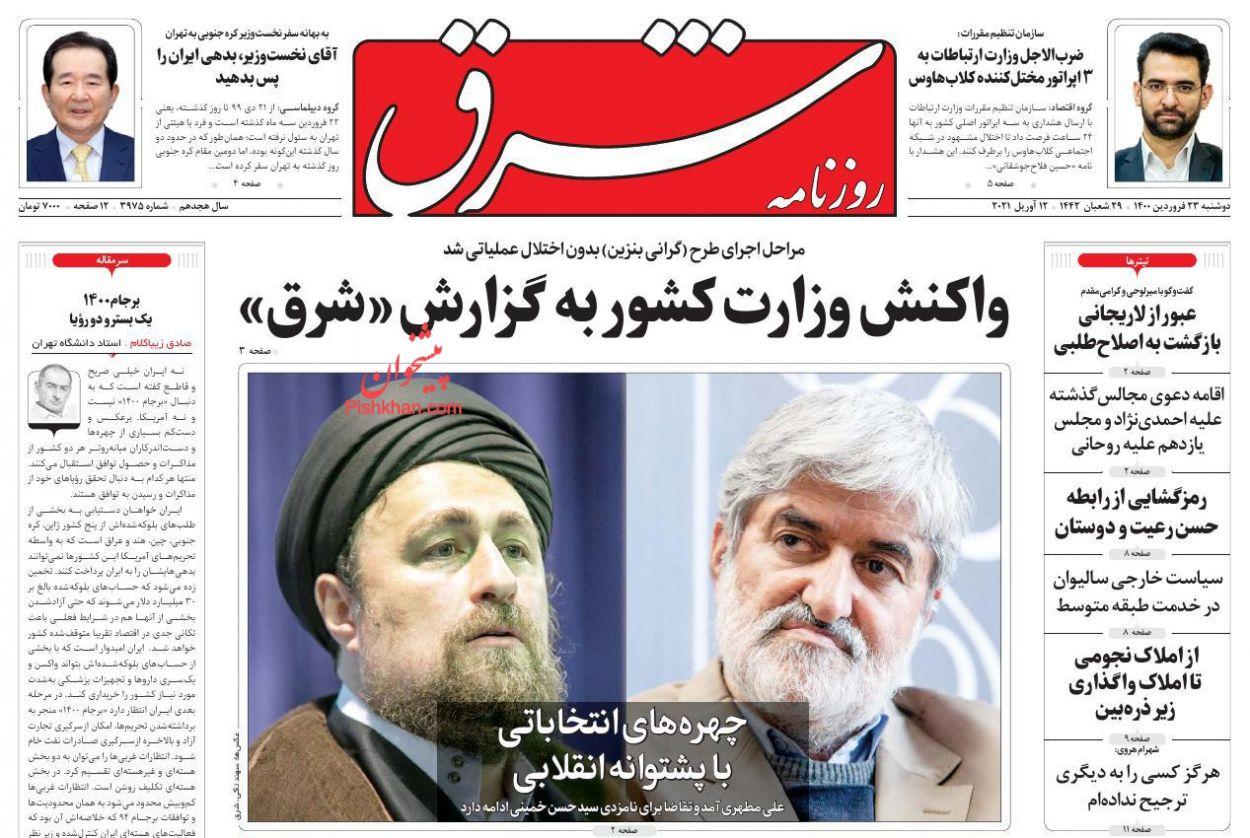 عناوین اخبار روزنامه شرق در روز دوشنبه ۲۳ فروردین