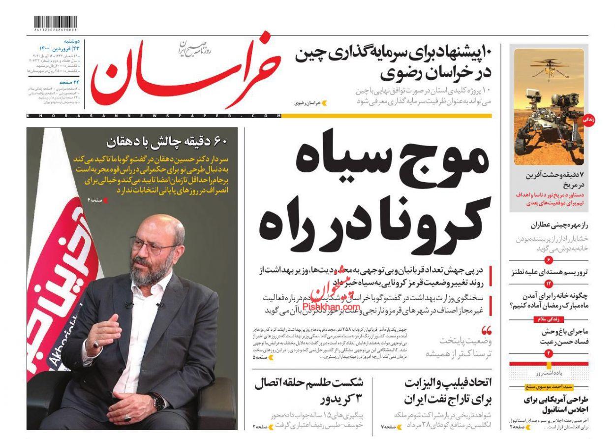 عناوین اخبار روزنامه خراسان در روز دوشنبه ۲۳ فروردین