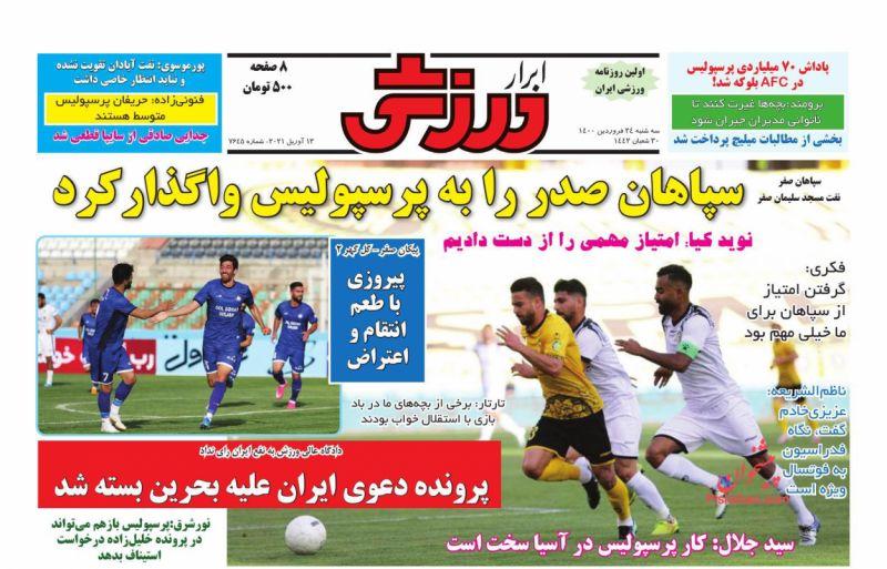 عناوین اخبار روزنامه ابرار ورزشى در روز سهشنبه ۲۴ فروردين
