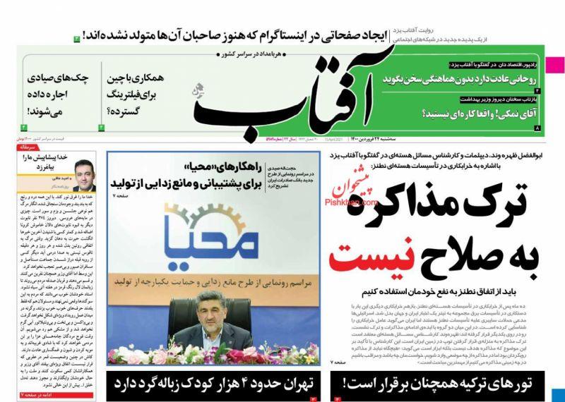 عناوین اخبار روزنامه آفتاب یزد در روز سهشنبه ۲۴ فروردين
