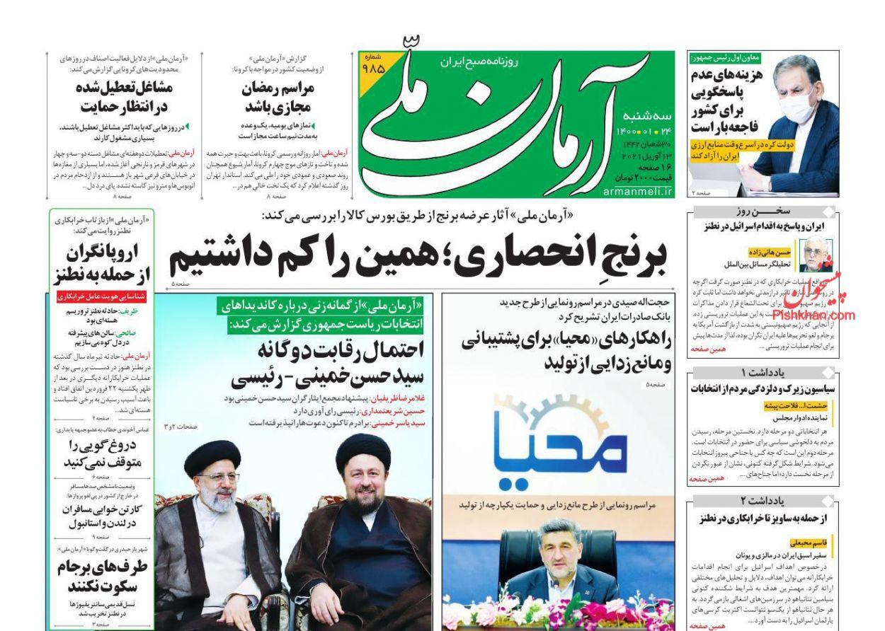 عناوین اخبار روزنامه آرمان ملی در روز سهشنبه ۲۴ فروردین
